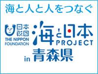 海と日本プロジェクトin青森県
