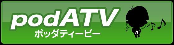 ATVニュース&天気