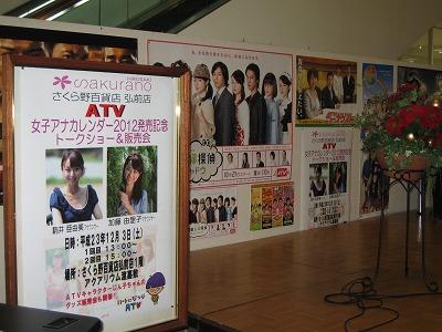 さくら野弘前店さん、ありがとうございます♪素敵なステージを用意してくださいました。