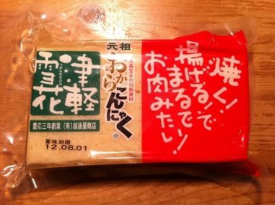 蒲焼の正体は!!↑↑おからこんにゃく(平川市・越後屋商店)367円