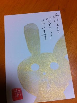 ↑2011年版の年賀状・ウサギです。
