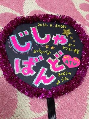 jishaband_uchiwa