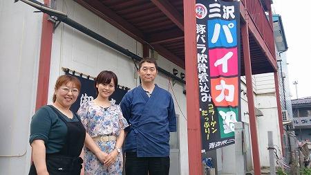 及川さんご夫妻、ありがとうございました!!
