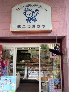 こうさかやさん。柳町交差点近くにあります。 カツサンドが絶品です!!