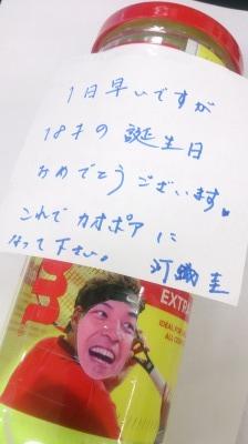 カワコリ(河村アナ)からのプレゼント。芸が細かいんだかなんだか(笑)