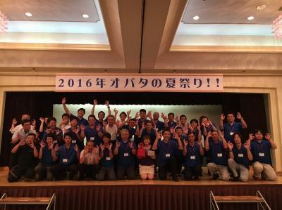 OAは9月6日♪小幡建設工業の皆さん、ありがとうございました!!