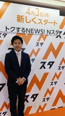 2017.3 Nスタ取材会