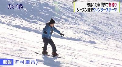 191209 八甲田国際スキー場