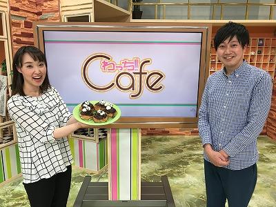 来週の「わっち!!Cafe」もお楽しみに♪