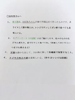 s-じいちゃん手紙
