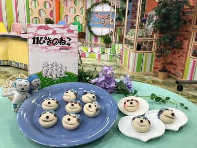 松宗菓子店「11ぴきのねこたち」(税込250円)