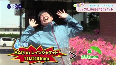 0625_172904わっち!!【「雑貨通信」梅雨対策グッズ▽教えて吉田さん▽出たとこ中継で突撃取材】